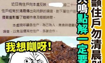 【#網絡熱話】|房署籲住戶勿清晨剁肉餅