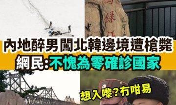 【#網絡熱話】|內地男飲醉酒闖北韓邊境遭槍斃