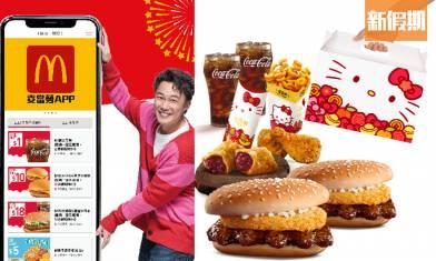 麥當勞優惠2021!1月第2擊:$15火腿扒芝蛋飽配中汽水+Hello Kitty新年牛漢堡包+新會員專享$40優惠券|飲食優惠