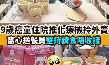 【#網絡熱話 】|窩心送餐員請癌童食飯