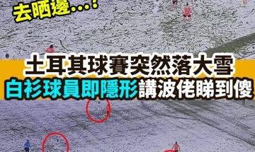 【#網絡熱話】|土耳其球賽突然落大雪