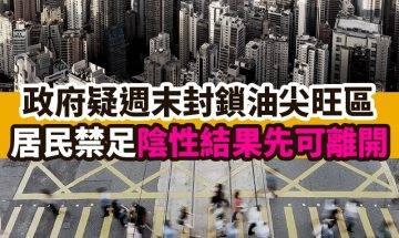 【#網絡熱話】|政府擬週末封油尖旺區