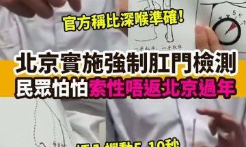 【#網絡熱話】|北京新增肛門檢測