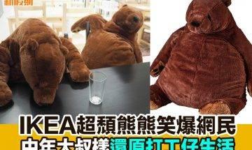 【#網絡熱話】|IKEA超頹熊熊笑爆網民