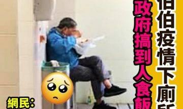 【#網絡熱話】|清潔伯伯疫情下廁所用膳