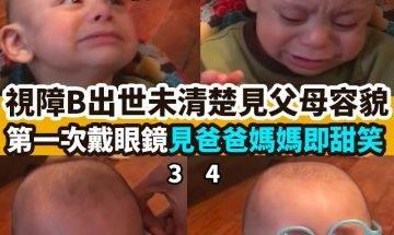 【#網絡熱話】|視障B初見父母容貌