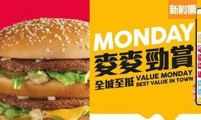 麥當勞優惠2021!1月第4擊:$18板燒雞腿飽配中汽水+$95三人麥炸雞桶餐+新會員專享$40 Coupon|飲食優惠
