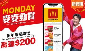 麥當勞優惠2021!1月第2擊:$10兩個火腿扒芝士漢堡+$1大可樂+新會員專享$40優惠券|飲食優惠