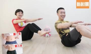 韓國大熱3日練出腹肌「120秒馬甲線運動」 1個月瘦22磅 安在家中瘦身!