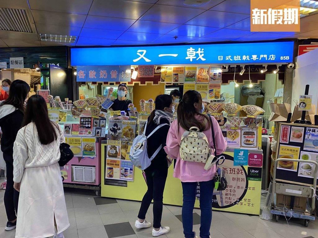 又一戟在葵涌廣場是老字號,有鹹食班戟,也有甜食班戟可選。