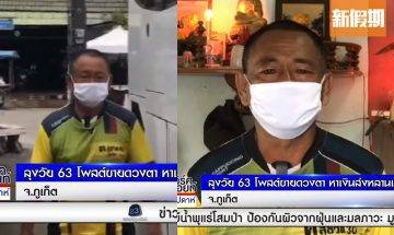泰國旅遊業受疫情衝擊!63歲司機被裁員 走投無路賣眼賺錢養孫 引各界關注|網絡熱話