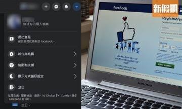 Facebook備份教學!一鍵下載所有相片資料 手機/網頁版backup同步適用!社交平台移民潮|好生活百科