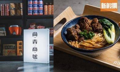 傅珮嘉夫妻檔再開台灣菜!2層高「尚青商號」 全港獨有牛燥飯+牛肉麵 另設外賣便當兼賣台飲|區區搵食