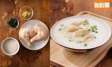 沙田雞粥食譜!4款材料即成 做法簡易新手必學  珍珠米煲出綿滑粥底 雞髀分開蒸夠嫩滑|懶人廚房