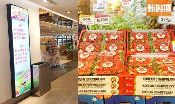 AEON STYLE宣布8月進駐旺角家樂坊 開2層25,000呎超市!狂掃HÓME CÓORDY家品+日本品質TOPVALU食品 即睇詳情|購物優惠情報