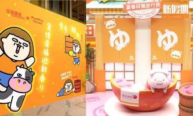 新年好去處2021!香港15個商場新春布置+市集+利是封合集!一文睇晒地點時間詳情+利是封換領方法(不斷更新)|香港好去處