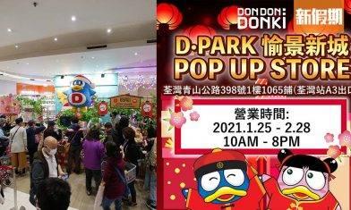 Donki 荃灣開新年Pop Up Store!狂掃日本生果+賀年禮盒福袋+美妝|敗家雜貨場