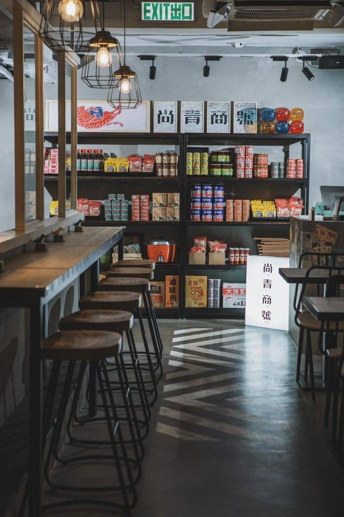 尚青商號樓高2層,上層設有堂食,另有台灣生活雜貨。