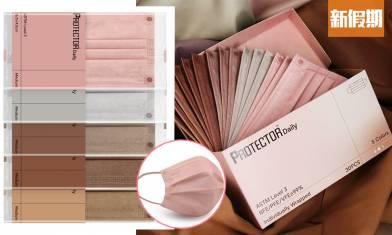Protector口罩推出新奶茶色! 一盒齊五色 獲消委會5星滿分評級!