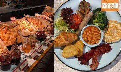 逸東酒店$78任食4小時自助餐! All Day Breakfast+雞蛋仔+牛角包|自助餐我要