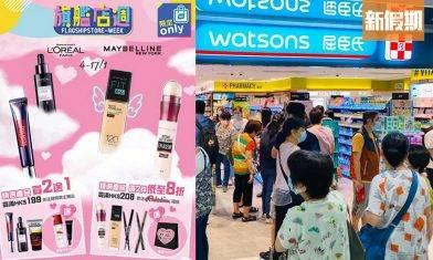屈臣氏網店獨家優惠:大量品牌過百產品減價! SHISEIDO/Maybelline/高露潔+送3層獨立裝口罩 | 購物優惠情報