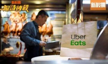 【限時秒殺】新假期 x Uber Eats獨家優惠碼 免運費+新用戶勁減$100|購物優惠情報(新假期App限定)