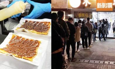 元朗香蕉仔泰式煎餅原址重開!晚晚排長龍掃街 朱古力+阿華田香蕉煎餅|區區搵食
