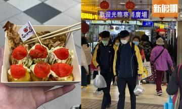 葵涌廣場2021美食推介20間!掃街必食章魚燒/班戟/炸雞/布丁燒/甜品|外賣食乜好