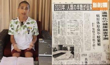 7大預言家預示新冠肺炎 日本新聞30年前已經講中? 網絡熱話
