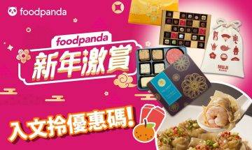 foodpanda 4大激筍優惠!新年限定$188大利是+$50優惠碼+外賣低至7折
