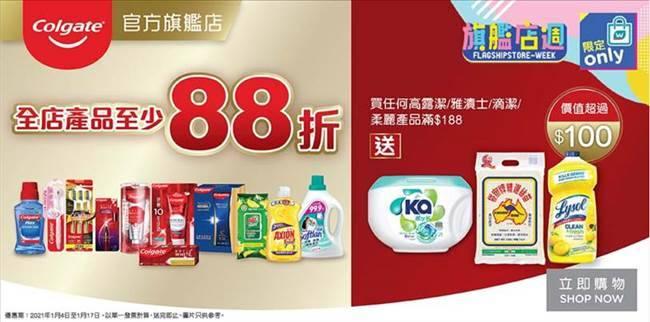買任何產品88折起、 買任何高露潔、雅漬士、滴潔、柔麗產品滿8 送價值超過0精美禮物包