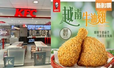 KFC優惠2021:1月$15番茄湯通粉+薯餅/$10兩個蜜糖鬆餅/$20越南牛油雞Coupon+外賣優惠碼|飲食優惠