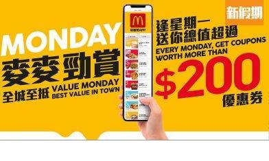 麥當勞優惠2021!1月第3擊:$12食麥炸雞配中汽水+$17豬柳蛋配新地+新會員專享$40 Coupon |飲食優惠