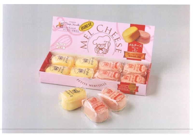 Petite Merveille 芝士蛋糕 推廣價HK8 (一田獨家發售)、只限沙田/北角分店)