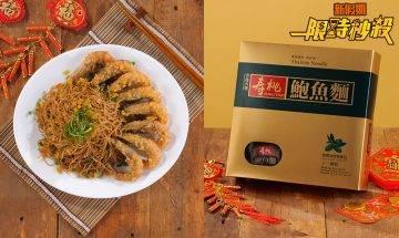 【限時秒殺】壽桃送鮑魚麵88份 教你簡單煮富貴黃金蝦拌麵|飲食優惠