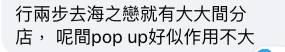 不少網民認為今次荃灣Pop Up Store作用不大。