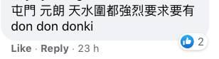 網民要求元屯天能開Donki。