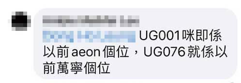 看圍板Logo,有網民就認為會開在過往AEON及萬寧位置。(圖片來源:FB群組@真.屯門友)