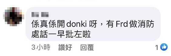 有網民表示Donki開屯門店消息屬實。(圖片來源:FB群組@真.屯門友)
