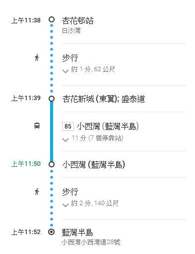杏花新城東翼轉搭85號巴士