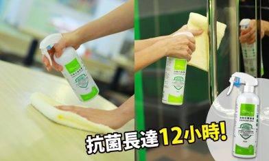5大揀選購消毒噴劑要點!消委會測試 8成樣本短時間內殺菌消毒效能有限|好生活百科