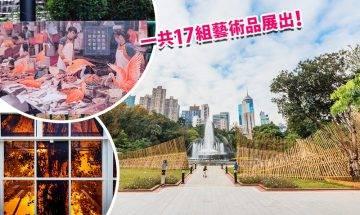 【全新打卡位】香港動植物公園【邂逅!市中森】藝術作品展+網上公眾活動