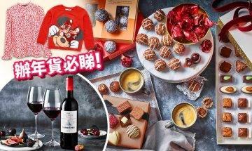 辦年貨必睇!英國馬莎新年多重優惠!買新衫+新年禮盒+糖果+洋酒