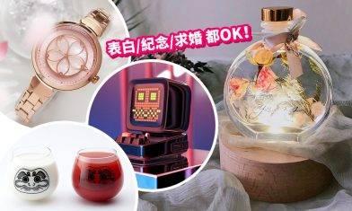 【2021 情人節】送女/送男/男女適合:30 份情人節禮物選!