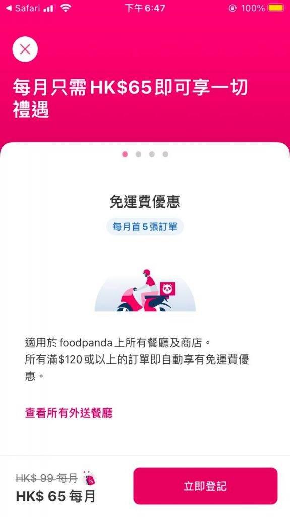 foodpanda優惠碼|2月外賣+生活百貨減8|外賣食乜好