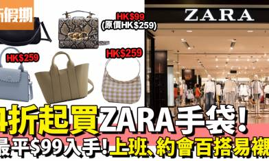 ZARA手袋必買推薦!最平$99入手時尚百搭手袋 大熱托特包、緞面肩背包