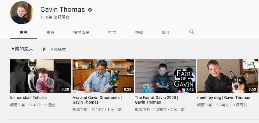 Gavin在YouTube上亦有5萬Fans