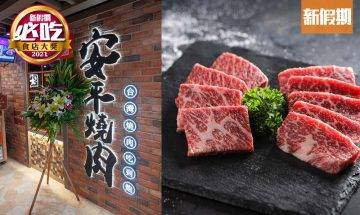 【必吃燒烤店】牛大人燒肉「安平燒肉」荃灣店最平$208任食:雪花和牛+50款配料|區區搵食