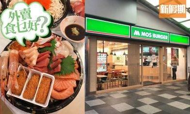晚市堂食暫停餐廳完整清單!全港107間 九龍/新界/港島都有 Mos Burger+膳心小館+番茄仔+廿一由八|外賣食乜好(不斷更新)