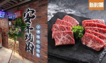 牛大人燒肉-安平燒肉荃灣店最平$208任食:和牛+50款配料+新張優惠88折|區區搵食